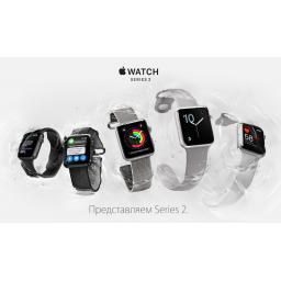 Apple представила Apple Watch Series 2 (Apple Watch 2).